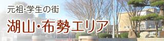 湖山・布勢エリア