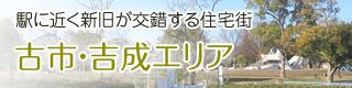 古市・吉成エリア