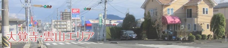 大覚寺・雲山エリア