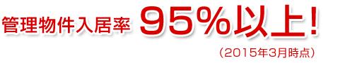 管理物件入居率95%以上!(2015年3月時点)