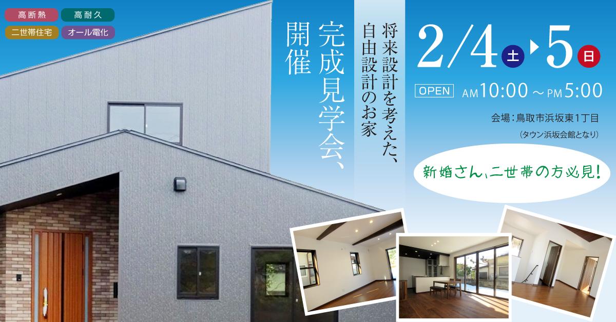 「将来設計を考えた、自由設計のお家」完成見学会