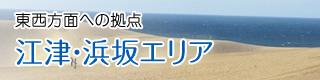 江津・浜坂エリア