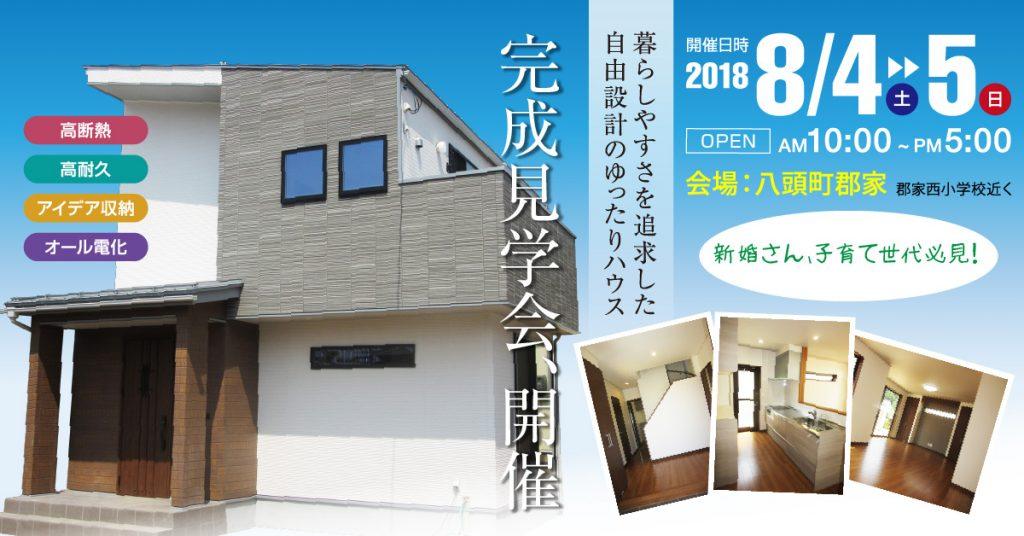 八頭町郡家「暮らしやすさを追求した 自由設計のゆったりハウス」