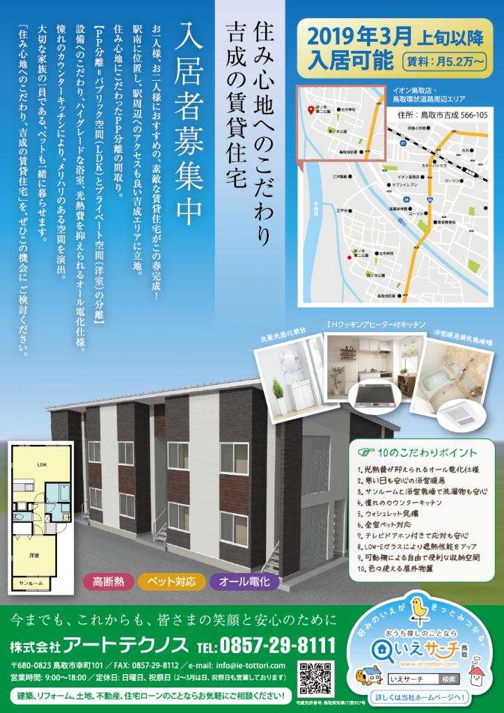 住み心地へのこだわり 吉成の賃貸住宅