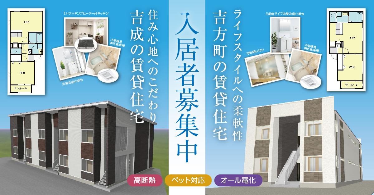「吉成の賃貸住宅」「吉方町の賃貸住宅」入居者募集中