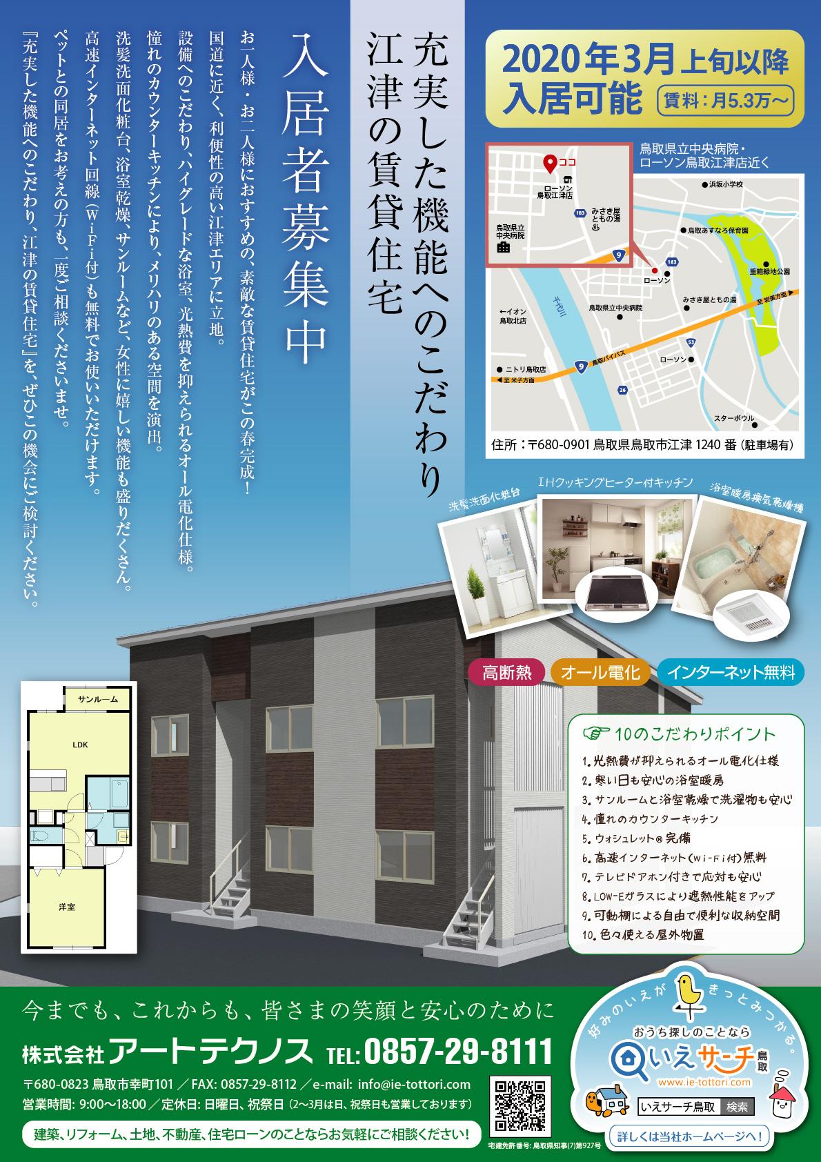 充実した機能へのこだわり、江津の賃貸住宅