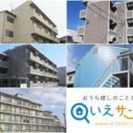 『鳥取市お一人暮らし物件特集』2020年11月WEB特集